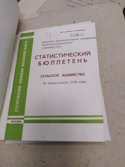 Фото анализ рынка сельского хозяйства Московской области